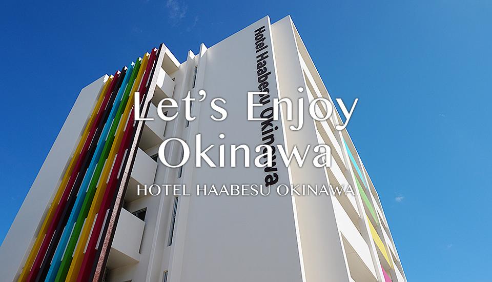 沖縄のホテル HOTEL HAABESU OKINAWA